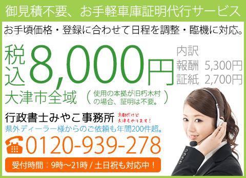 滋賀県大津市の車庫証明を税込8,000円(証紙代も込)のお手頃価格でお手伝い。年間200件以上の車庫証明申請実績のある行政書士みやこ事務所が代行します。