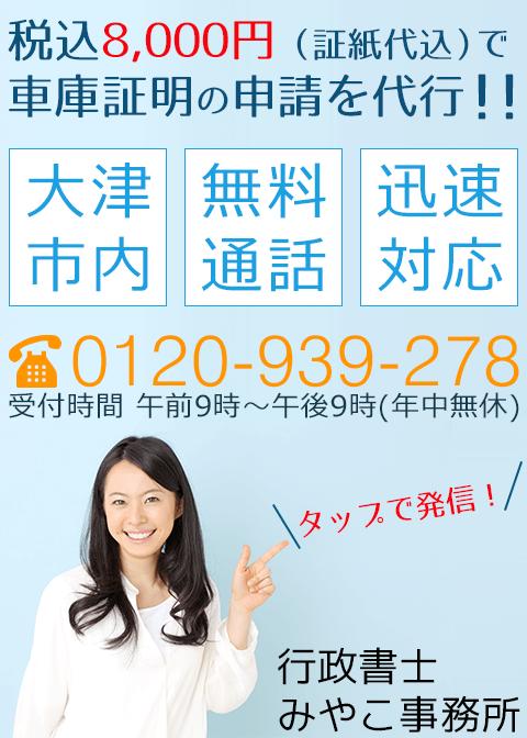 大津市で車庫証明のための行政書士をお探しなら、一律価格のみやこ事務所へ!