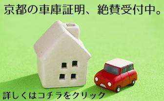 京都市内の車庫証明もやってます!