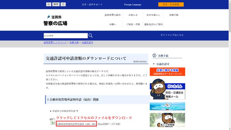 滋賀県の車庫証明ダウンロードページ